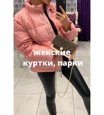 Женские куртки праки