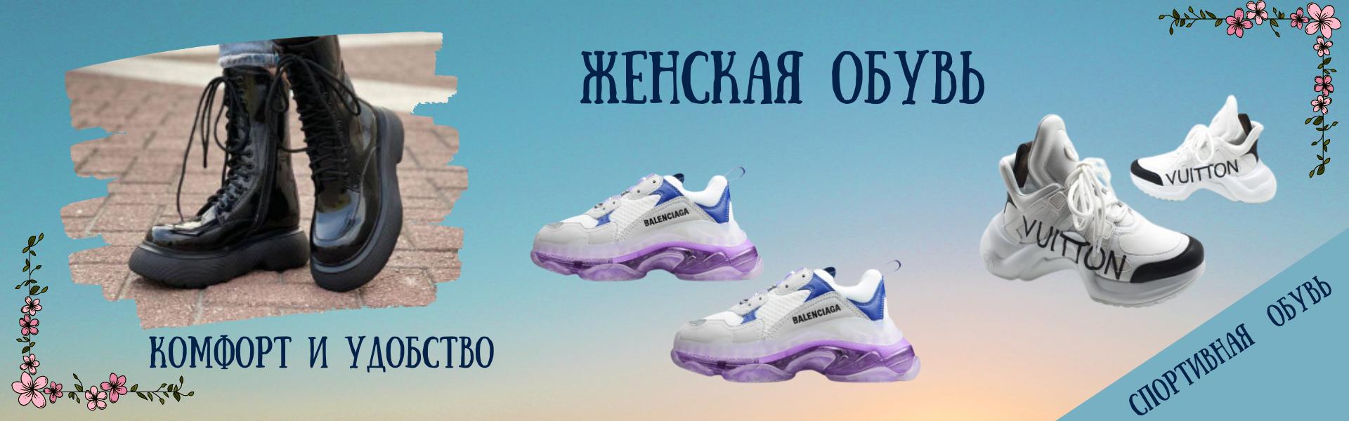 Женская обувь
